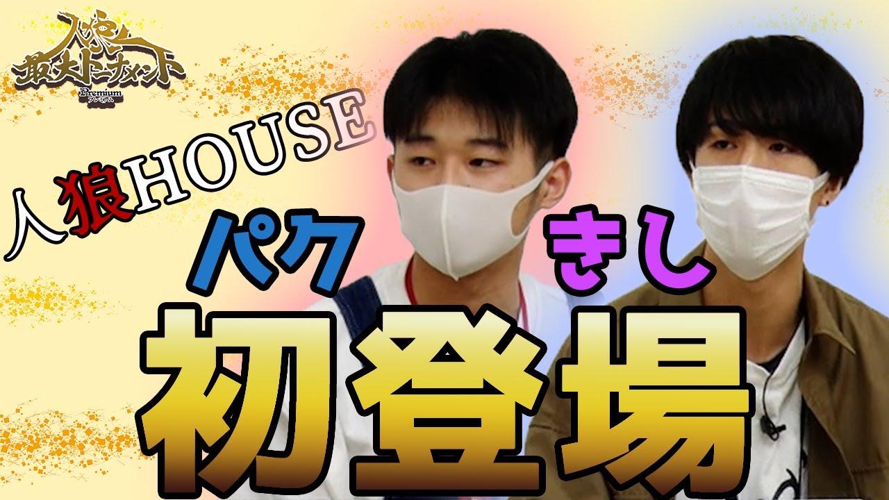 人狼最大トーナメント〜season6#11〜