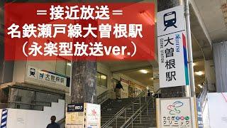 名鉄瀬戸線大曽根駅 新旧案内放送