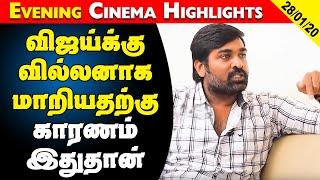 Latest Cinema Updates In Tamil 28 Jan 2020 |