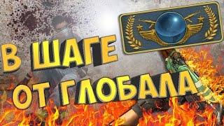 В ШАГЕ ОТ ГЛОБАЛА! | CS:GO МОНТАЖ