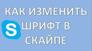 видео как изменить шрифт в скайпе видео #1