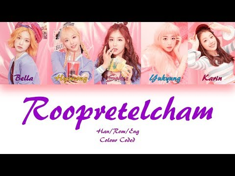 ELRIS (엘리스) ROOPRETELCHAM (열려라 그대) LYRICS (Han/Rom/Eng) Colour Coded