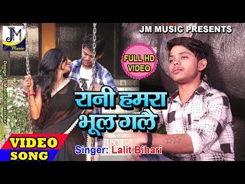 Maithili दर्द भरा गीत 2018 SAD SONG - रानी हमरा भूल गलै - Maithili Sad Songs 2018 - Lalit Bihari