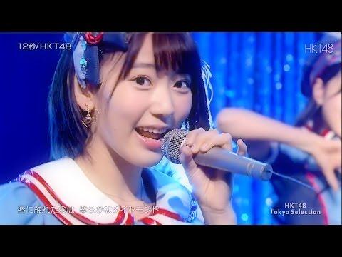【Full HD 60fps】 HKT48 12秒 (2015.04.25) 5th Single