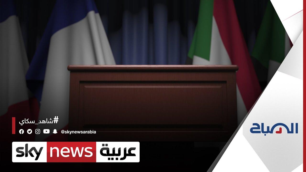 ما أهمية المؤتمر الذي تستضيفه باريس اليوم لدعم المرحلة الانتقالية في السودان؟ |#الصباح  - نشر قبل 50 دقيقة