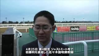 20180425佐々木国明調教師初勝利