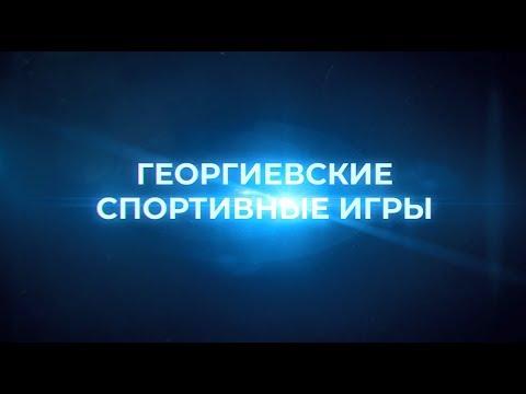 """Обзор """"Георгиевских спортивных игр"""""""