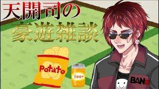 [LIVE] 天開司の豪遊雑談 マイクテスツ編
