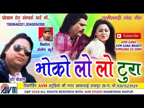 हरि चौहान-Cg Song-Bhoko Lo Lo Tura-Hari Chauhan-Chhattisgarhi Video Song HD 2018-AVM STUDIO RAIPUR