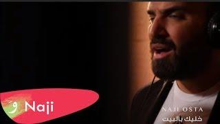 Naji Osta - Khallik Bel Beit [Official Video] (2020) / ناجي الاسطا - خليك بالبيت