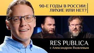 RES PUBLICA: «90-Е ГОДЫ В РОССИИ: ЛИХИЕ ИЛИ НЕТ?»