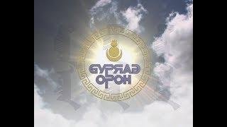 Буряад Орон. Эфир от 24.05.2018