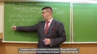 Урок алгебры в 8 - Ф РЛ 15.01.18 ''Неполные квадратные уравнения''