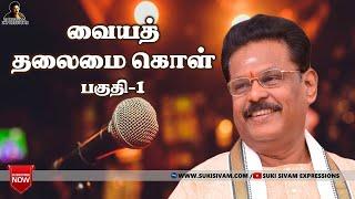 வையத் தலைமை கொள் பகுதி 1 - சுகி சிவம் /Vaiya Thalaimei Kol part 1 - SUKI SIVAM