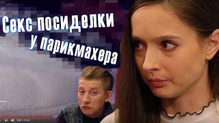 Блогеры-детективы ловят ПАРИКМАХЕРА ЛОБКОВ | Обзор на шоу с Пятницы 🐔