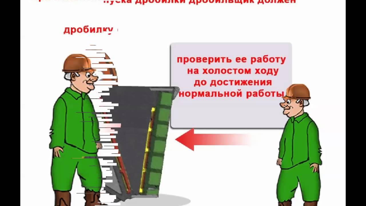 Инструкция по профессии для дробильщика