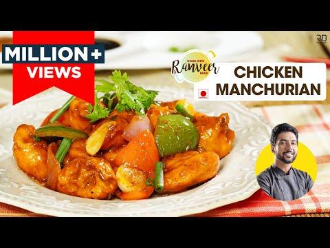 Chicken Manchurian | चिकन मंचूरियन की आसान recipe | Desi Chinese | Chef Ranveer Brar