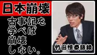 竹田氏得意の、日本の神話分野です。 ご本人の出版物のPRまで始まって...
