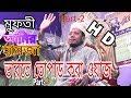 ভারতে তোলপাড় করা ওয়াজ মুফতী আমির হামজা,(Part-2) Mufti Amir Hamjza New Waz 2019.