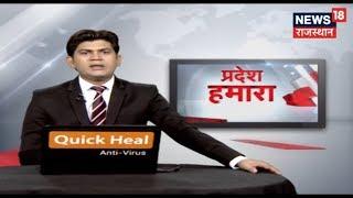 आज सुबह की सबसे बड़ी ख़बरें   Rajasthan News   June 16, 2019