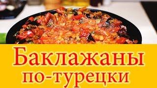 Баклажаны с овощами и  фаршем по турецки . рецепты в домашних условиях в духовке закуска