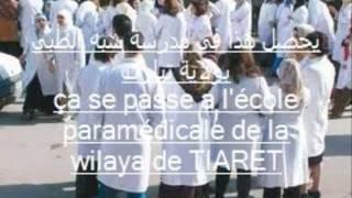 شبه الطبي تيارت Paramedicale Tiaret