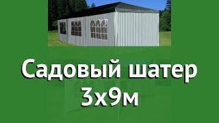 Садовый шатер 3х9м (Афина) обзор AFM-1045A green/white производитель Афина-Мебель (Россия)