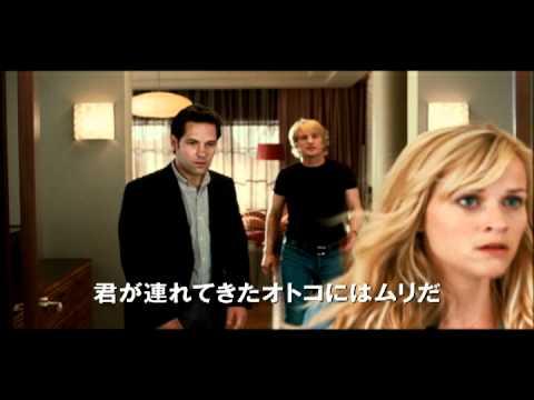 映画『幸せの始まりは』予告編