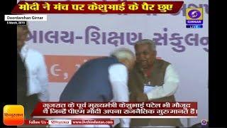 गांधी नगर में प्रधानमंत्री मोदी ने मंच पर छुए केशुभाई के पैर | Former Gujrat CM Keshubhai Patel