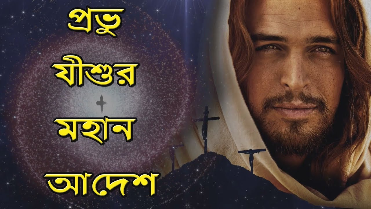 Great Commission প্রভু যীশুর মহান আদেশ Matthew 28:16 - 20 | Bangla Christian Video