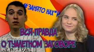 Ирина Сычева | Разоблачение изнасилования в туалете или как не попасть в туалетный заговор