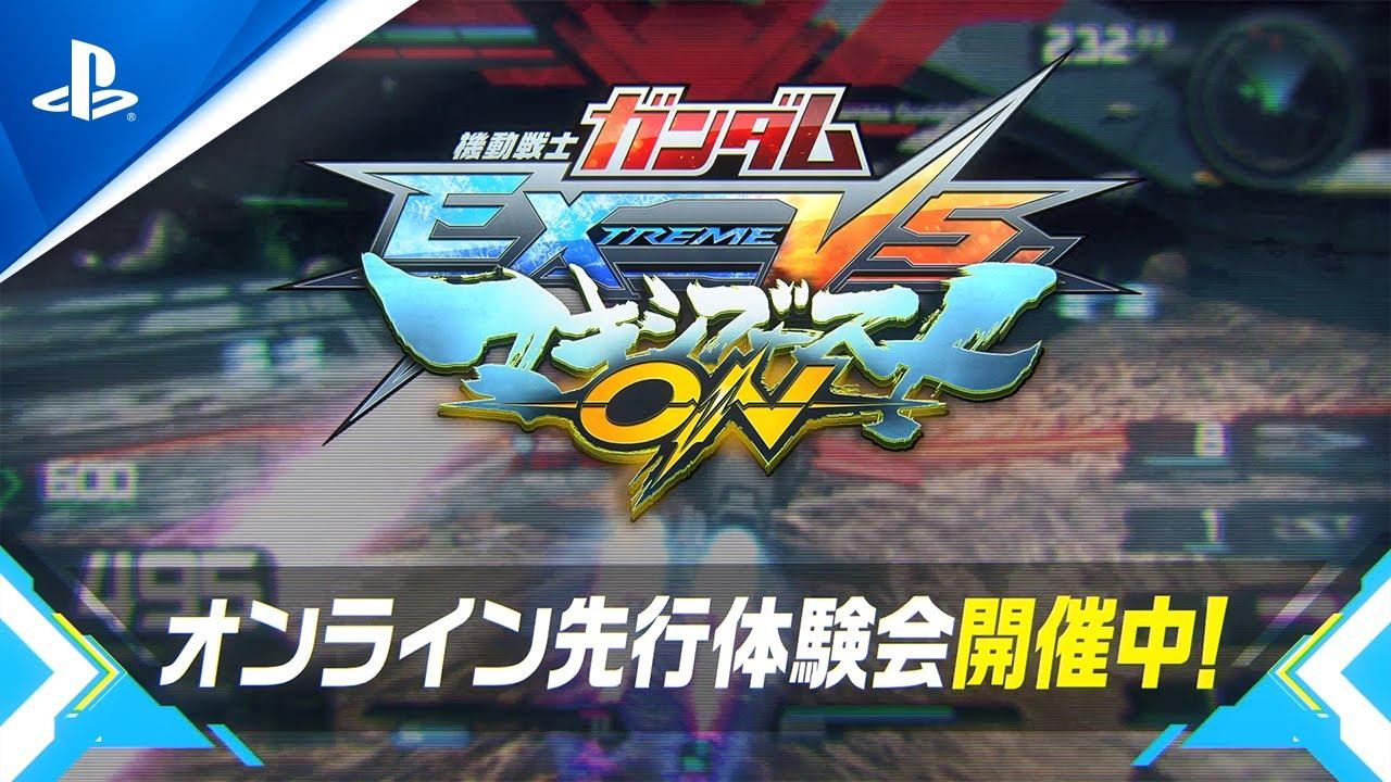 『機動戦士ガンダム EXTREME VS. マキシブーストON』 オンライン先行体験会告知PV