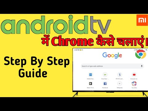 Install Chrome In Android Tv | Chrome Browser In Android Tv | Full Details