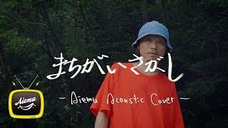 まちがいさがし - 菅田将暉【リクエスト曲】【AiemuTV - Acoustic cover】