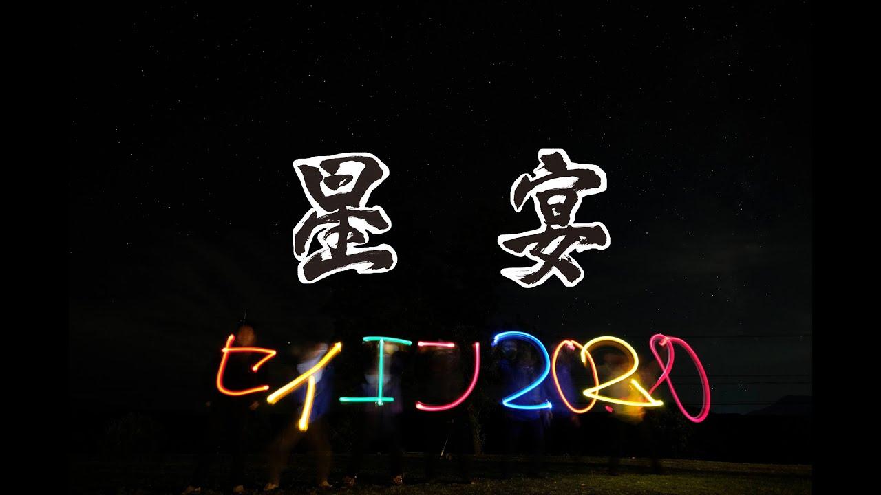 星宴2020~散開星団 withコロナ~ 多くのご参加ありがとうございました!