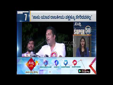 "Actor Prakash Rai Says ""I Am Not From Any Political Party"" 