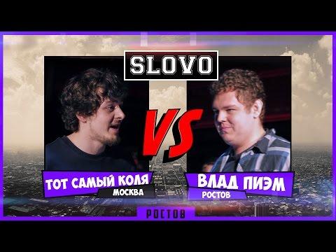 SLOVO | Ростов - Тот Самый Коля vs. Пиэм (#БитваГородов, Main Event)