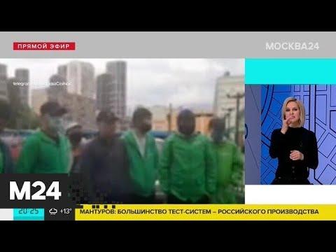 Прокуратура проверит соблюдение трудовых прав курьеров в Москве - Москва 24