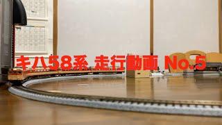 Nゲージ キハ58系急行型気動車走行動画 No.5