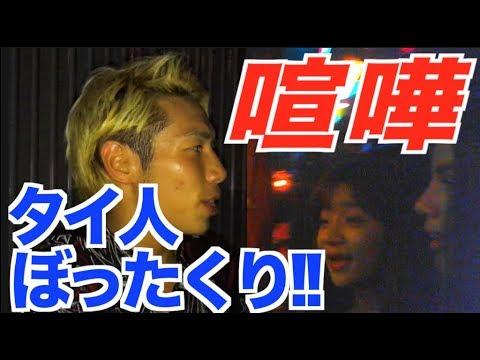 【ぼったくりBAR】タイ人のレディボーイと大喧嘩!