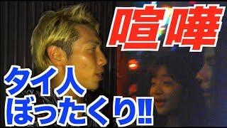 【ぼったくりBAR】タイ人のレディボーイと大喧嘩! thumbnail