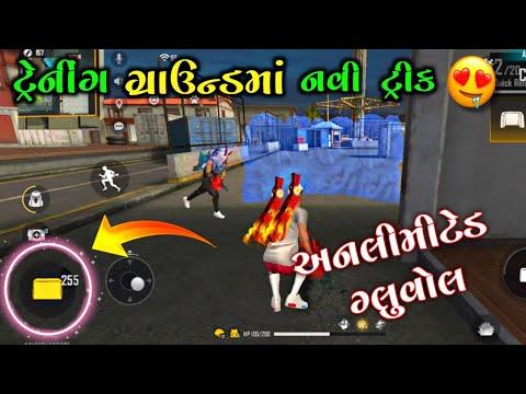 ટ્રેનીંગ ગ્રાઉન્ડમાં અનલીમીટેડ ગ્લુવોલ ટ્રીક 😯    Gujarati Free Fire    Bombe Gaming