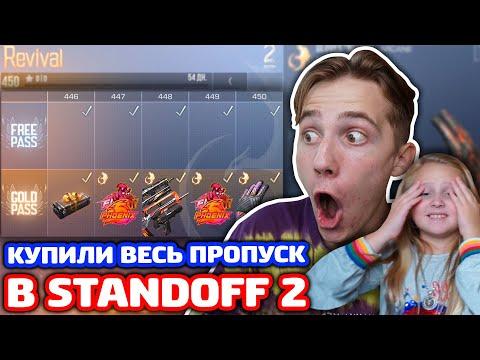 КУПИЛИ ВЕСЬ ПРОПУСК 0.14.0 В STANDOFF 2!