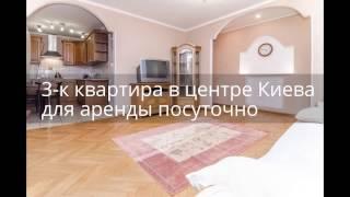 3-ком квартира в Киеве на бул.Леси Украинки. Аренда посуточно.(, 2017-01-17T00:51:20.000Z)