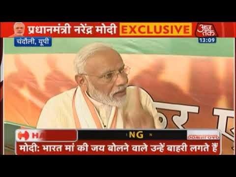 PM Shri Narendra Modi's Interview to Aaj Tak : 16.05.2019