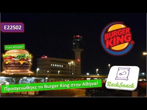 ΠΡΩΤΗ ΦΟΡΑ BURGER KING στην Ελλάδα! | Triple Whopper & Bacon | RackSnack | [#FoodReview E22S02]