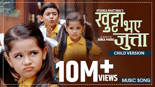 Download lagu Khutta Bhaye Jutta ( child version) by Utsarga Bhattarai| Feat. Aayushi Dhakal| New Nepali Song 2077