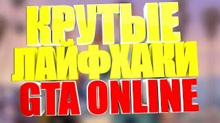 GTA 5 ONLINE ТОП 5 КРУТЫХ ЛАЙФХАКОВ | СЕКРЕТЫ ГТА ОНЛАЙН