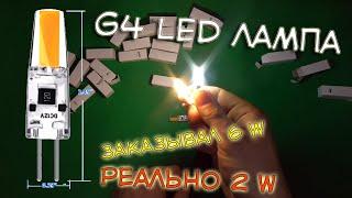 Светодиодные лампы LED G4 12v для люстры с aliexpress. обзор
