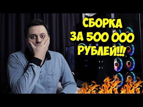 СБОРКА ПК ЗА 500К РУБЛЕЙ! / ТОП ИГРОВОЙ КОМП В 1000D